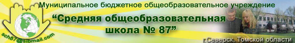 Логотип МБОУ СОШ №87 ЗАТО Северск Томская области