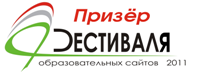 Баннер Призер фестиваля