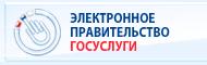 Баннер Электронное правительство.Госуслуги
